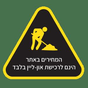 אביזרי בטיחות בדרכים אונליין